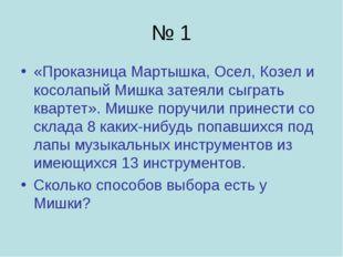 № 1 «Проказница Мартышка, Осел, Козел и косолапый Мишка затеяли сыграть кварт