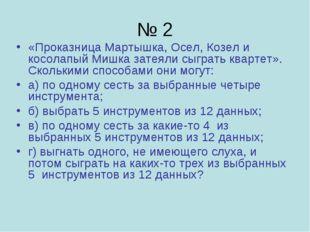 № 2 «Проказница Мартышка, Осел, Козел и косолапый Мишка затеяли сыграть кварт