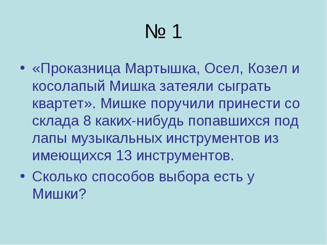 № 1 «Проказница Мартышка, Осел, Козел и косолапый Мишка затеяли сыграть кварт...
