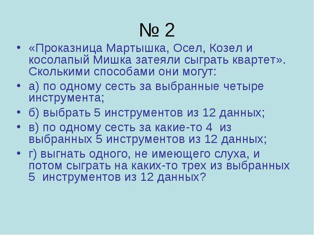 № 2 «Проказница Мартышка, Осел, Козел и косолапый Мишка затеяли сыграть кварт...
