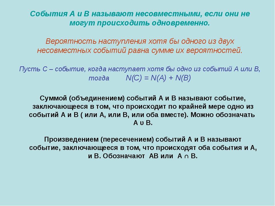 События А и В называют несовместными, если они не могут происходить одновреме...