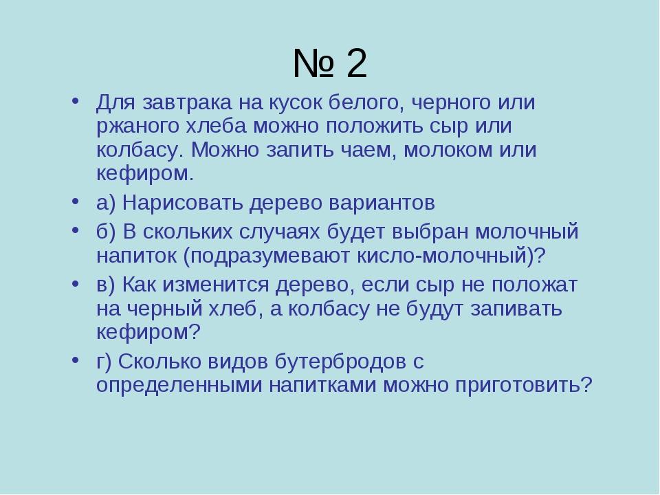 № 2 Для завтрака на кусок белого, черного или ржаного хлеба можно положить сы...