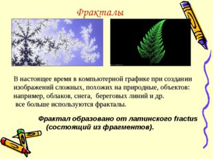 Фрактал образовано от латинского fractus (состоящий из фрагментов). Фракталы