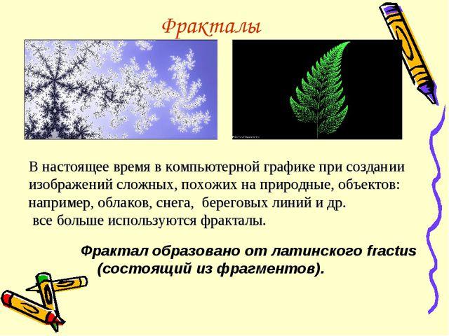 Фрактал образовано от латинского fractus (состоящий из фрагментов). Фракталы...