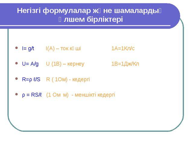 Негізгі формулалар және шамалардың өлшем бірліктері I= g/t I(А) – ток күші...