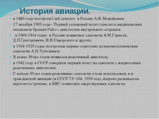 История авиации. в 1883 году-построен1-ый самолет в России А.Ф.Можайским. 17