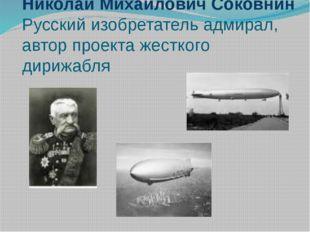 Николай Михайлович Соковнин Русский изобретатель адмирал, автор проекта жестк