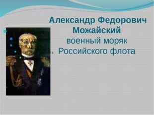 Александр Федорович Можайский военный моряк Российского флота
