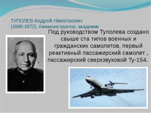 ТУПОЛЕВ Андрей Николаевич (1888-1972). Авиаконструктор, академик Под руководс