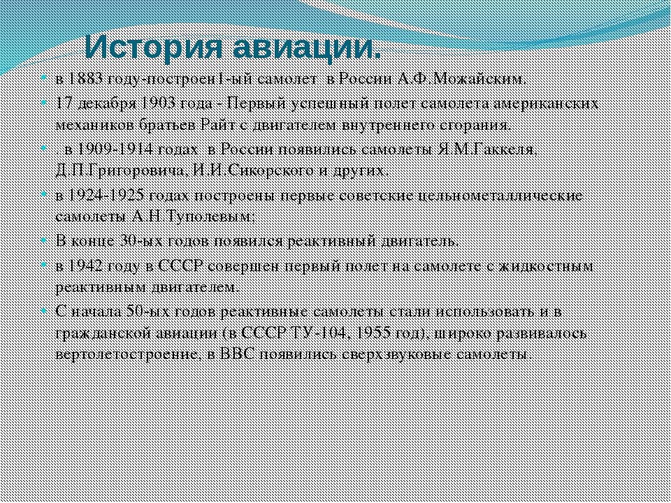 История авиации. в 1883 году-построен1-ый самолет в России А.Ф.Можайским. 17...