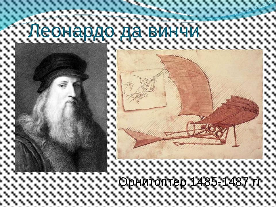 Леонардо да винчи Орнитоптер 1485-1487гг