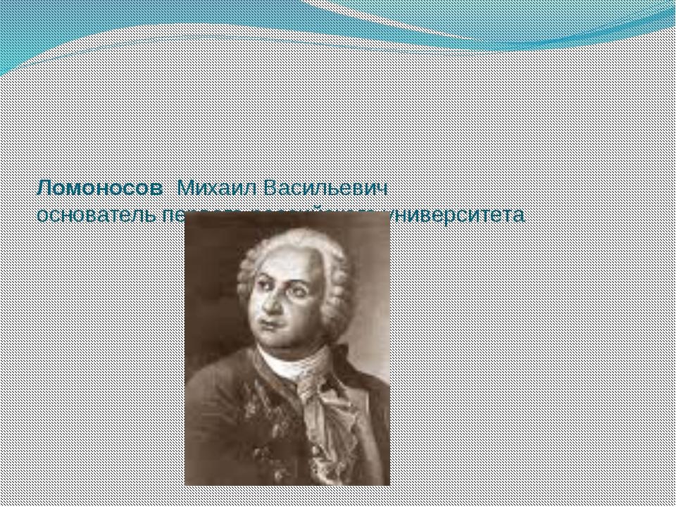Ломоносов Михаил Васильевич основатель первого российского университета