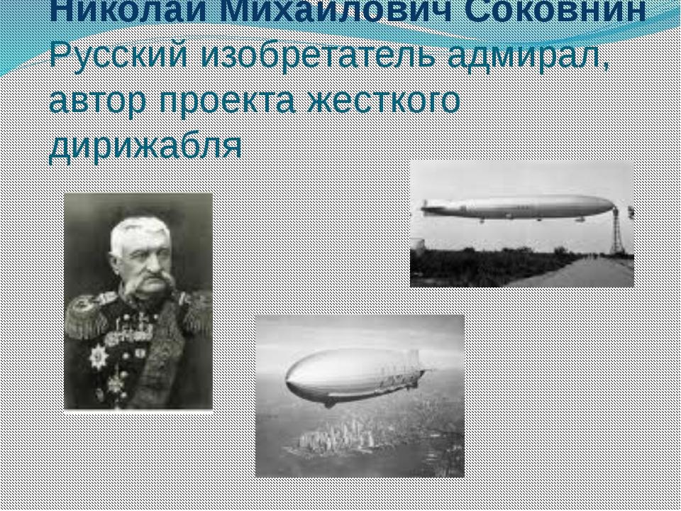 Николай Михайлович Соковнин Русский изобретатель адмирал, автор проекта жестк...