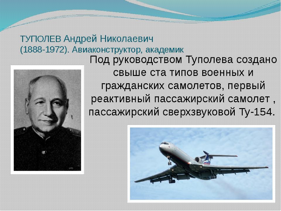 ТУПОЛЕВ Андрей Николаевич (1888-1972). Авиаконструктор, академик Под руководс...