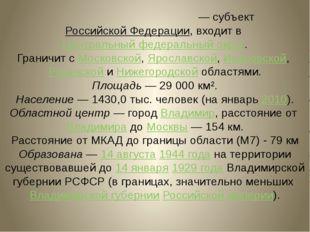 Влади́мирская о́бласть— субъект Российской Федерации, входит в Центральный ф
