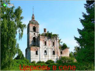 Церковь в селе Кожино