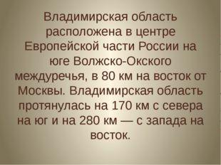 Владимирская область расположена в центре Европейской части России на юге Вол