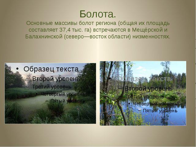 Болота. Основные массивы болот региона (общая их площадь составляет 37,4 тыс....