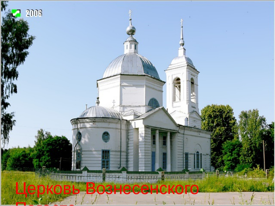 Церковь Вознесенского Погоста
