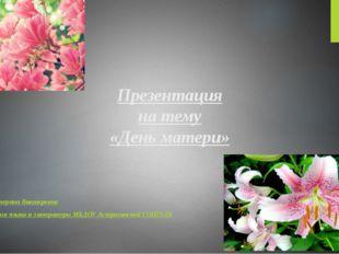 Презентация на тему «День матери» Рыженко Екатерина Викторовна учитель русск