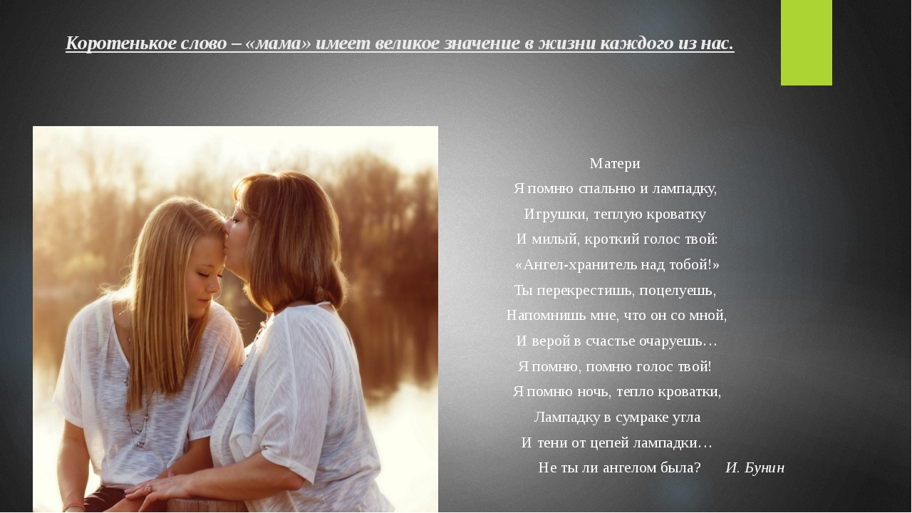 Коротенькое слово – «мама» имеет великое значение в жизни каждого из нас. Ма...