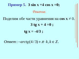 Пример 5. 3 sin x +4 cos x =0; Решение. Поделим обе части уравнения на cos x