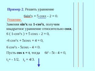 Решение. Заменяя sin2x на 1-сos2x, получим квадратное уравнение относительно
