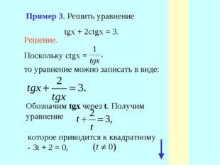 Пример 3. Решить уравнение tgx + 2ctgx = 3. то уравнение можно записать в вид