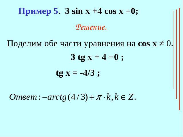 Пример 5. 3 sin x +4 cos x =0; Решение. Поделим обе части уравнения на cos x...