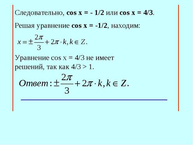 Cледовательно, сos x = - 1/2 или cos x = 4/3. Уравнение cos x = 4/3 не имеет...