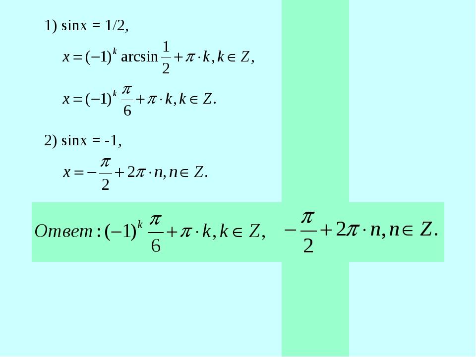 1) sinx = 1/2, 2) sinx = -1,