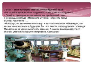 3 этап – этап проверки знаний по пройденной теме -На корабле должны быть штур