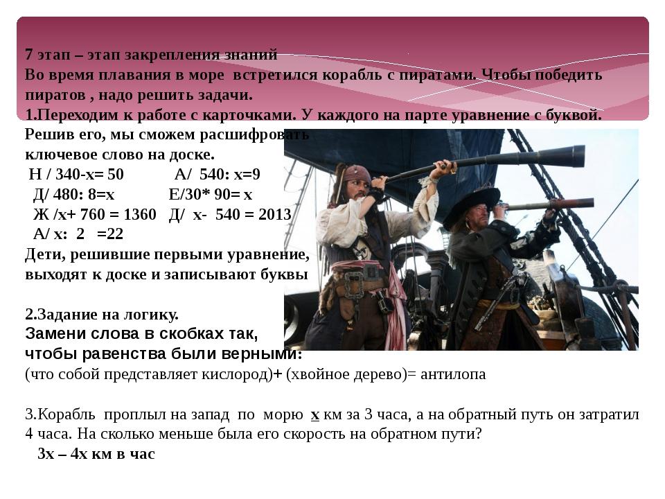 7 этап – этап закрепления знаний Во время плавания в море встретился корабль...