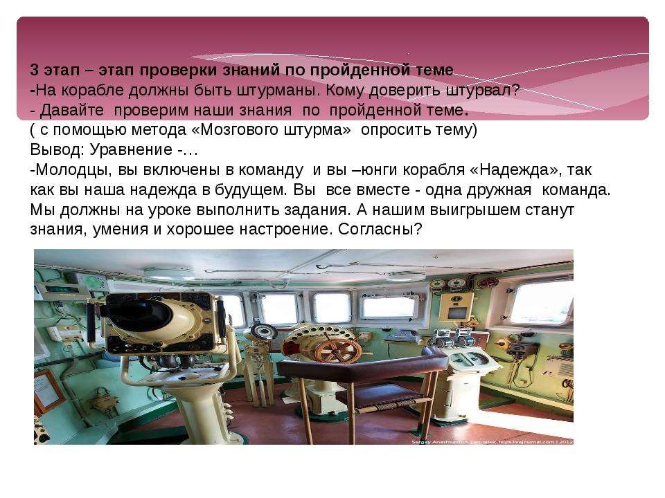 3 этап – этап проверки знаний по пройденной теме -На корабле должны быть штур...