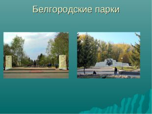 Белгородские парки