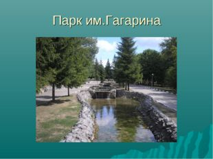 Парк им.Гагарина
