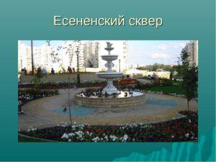 Есененский сквер