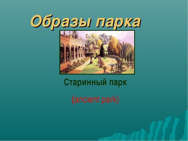 Образы парка Старинный парк (ancient park)