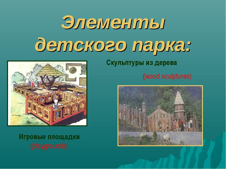 Элементы детского парка: Игровые площадки (playgrounds) Скульптуры из дерева...