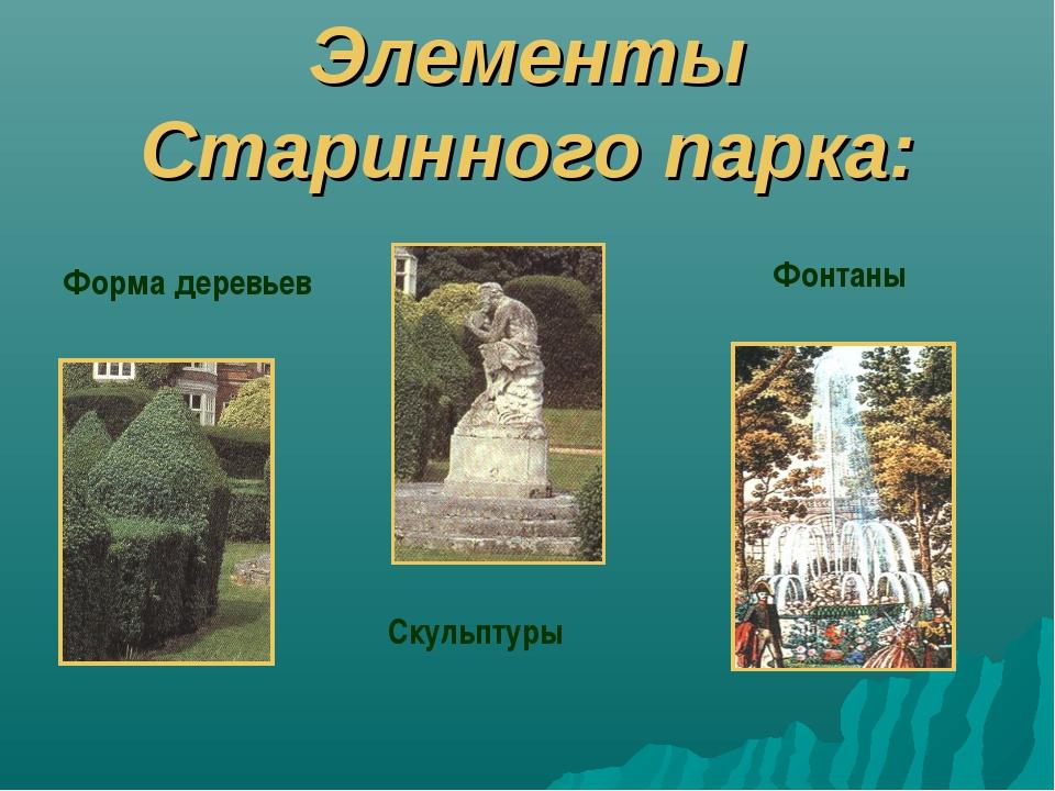 Элементы Старинного парка: Форма деревьев Скульптуры Фонтаны