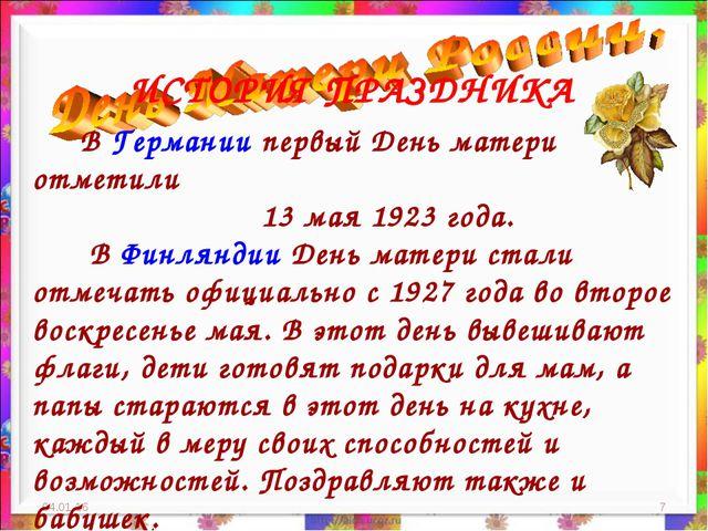 * * ИСТОРИЯ ПРАЗДНИКА В Германии первый День матери отметили 13 мая 1923 года...