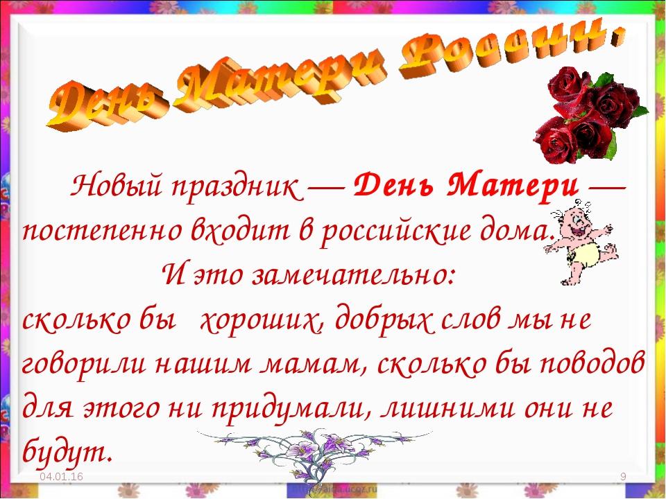 * * Новый праздник — День Матери — постепенно входит в российские дома. И это...