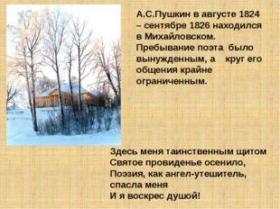 А.С.Пушкин в августе 1824 – сентябре 1826 находился в Михайловском. Пребыван