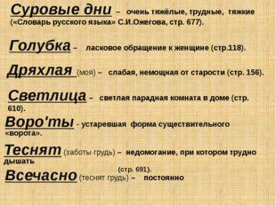 Суровые дни – очень тяжёлые, трудные, тяжкие («Словарь русского языка» С.И.Ож