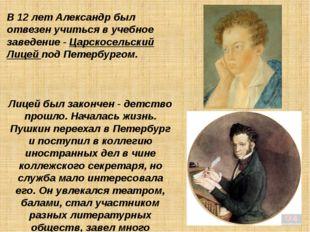 В 12 лет Александр был отвезен учиться в учебное заведение - Царскосельский Л