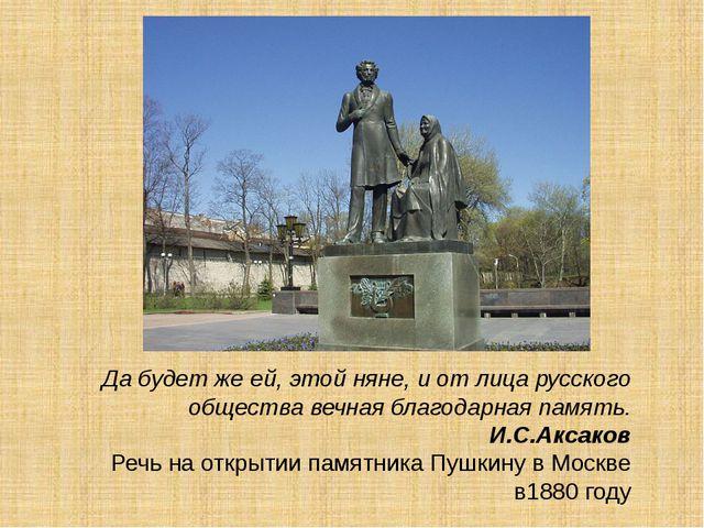 Да будет же ей, этой няне, и от лица русского общества вечная благодарная пам...