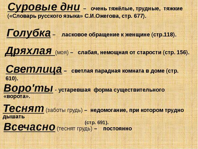 Суровые дни – очень тяжёлые, трудные, тяжкие («Словарь русского языка» С.И.Ож...