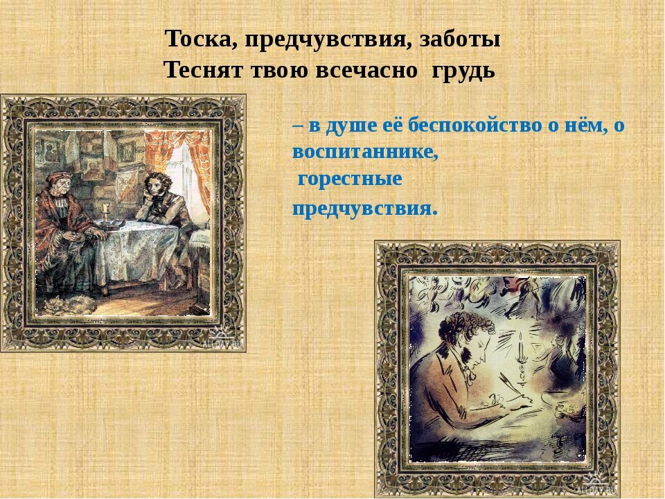 Тоска, предчувствия, заботы Теснят твою всечасно грудь – в душе её беспокойст...