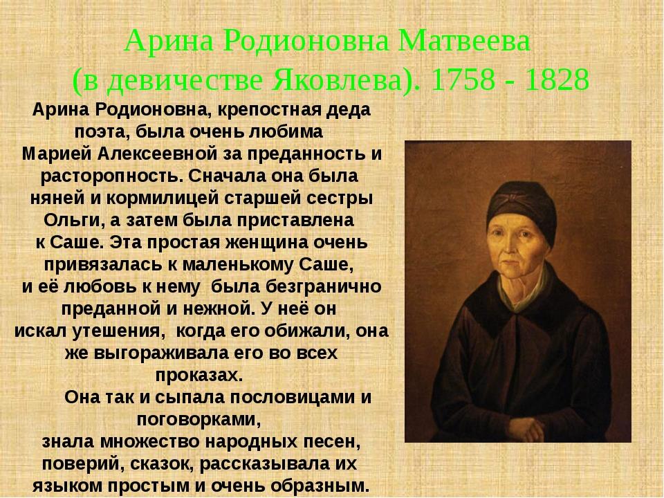 Арина Родионовна Матвеева (в девичестве Яковлева). 1758 - 1828 Арина Родионов...