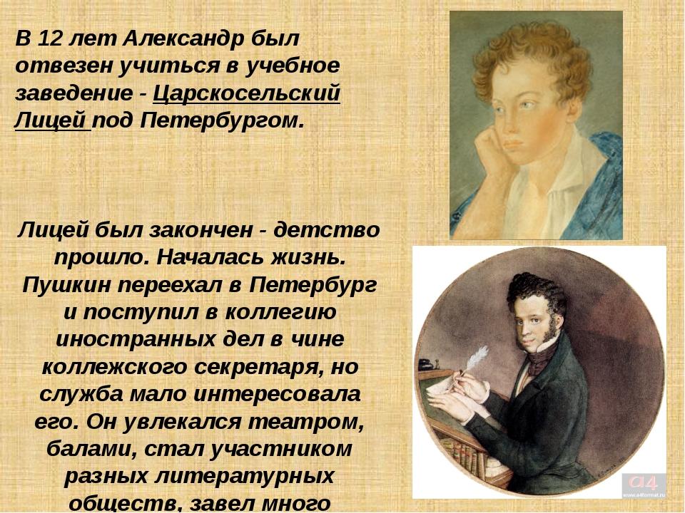 В 12 лет Александр был отвезен учиться в учебное заведение - Царскосельский Л...